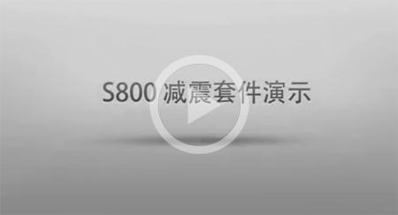 S800-Vibration-Absorber-Kits